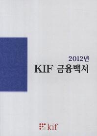 KIF 금융백서(2012)