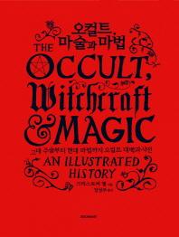 오컬트, 마술과 마법