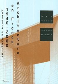 프랑스 현대건축의 역사와 이론 1940-2000