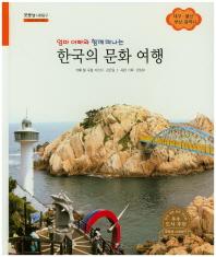 엄마 아빠와 함께 떠나는 한국의 문화 여행: 대구 울산 부산 광역시