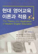 현대 영어교육 이론과 적용