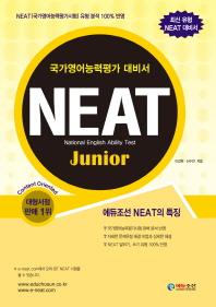 NEAT JUNIOR