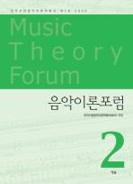 음악이론포럼. 2