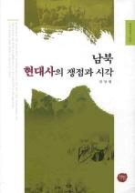 남북 현대사의 쟁점과 시각