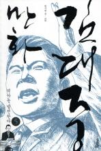 만화 김대중. 5: 역사는 발전한다