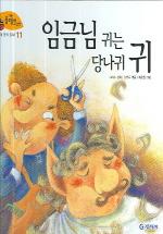 기탄 풍뎅이 그림책 임금님 귀는 당나귀 귀