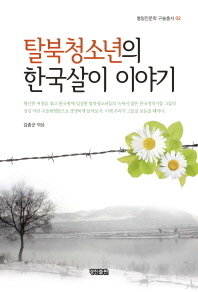 탈북청소년의 한국살이 이야기