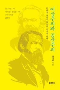 이상주의와 공산주의
