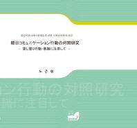 한일커뮤니케이션행동에 관한 사회언어학적 연구