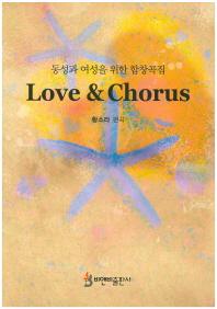 Love & Chorus