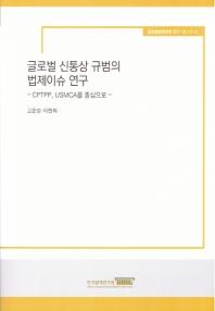 글로벌 신통상 규범의 법제이슈 연구
