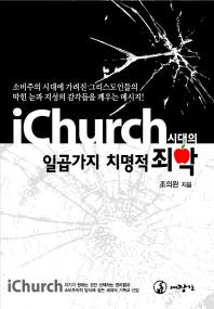 iChurch(아이쳐치) 시대의 일곱가지 치명적 죄악