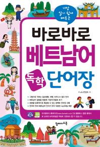 가장 알기 쉽게 배우는 바로바로 베트남어 독학 단어장