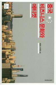 중국 비지니스 문화와 에티켓