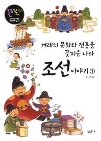 겨레의 문화와 전통을 꽃피운 나라 조선 이야기. 1
