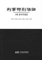 형사특별법론(5대 형사특별법)