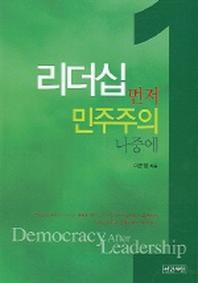 리더십 먼저 민주주의 나중에