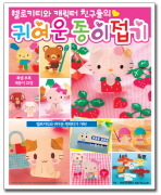 헬로키티와 캐릭터 친구들의 귀여운 종이접기