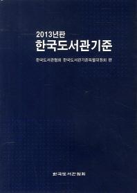 한국도서관기준(2013)