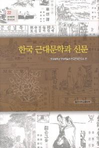 한국 근대문학과 신문