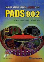 PADS 9.0.2