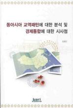 동아시아 교역패턴에 대한 분석 및 경제통합에 대한 시사점