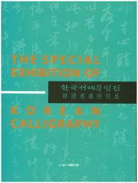 한국서예특별전