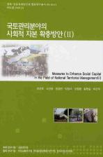 국토관리분야의 사회적 자본 확충방안. 2