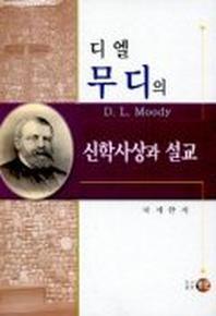 디 엘 무디의 신학사상과 설교
