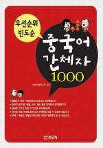 우선순위 빈도순 중국어 간체자 1000