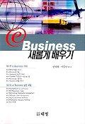 e-BUSINESS 새롭게 배우기