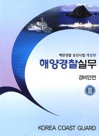 해양경찰실무. 3: 경비안전