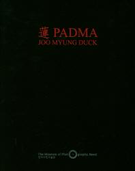 연 Padma