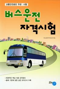 버스운전 자격시험 필기(8절)