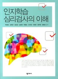 인지학습 심리검사의 이해