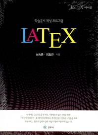 LATEX 바이블