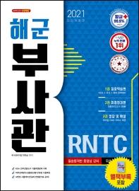 해군 부사관 RNTC(2021)