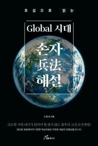 초심으로 읽는 글로벌 시대 손자병법해설
