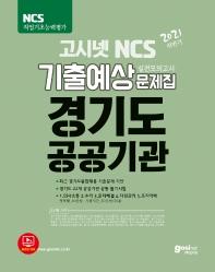 2021 하반기 고시넷 경기도 공공기관 통합채용 NCS 기출예상문제집