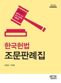 한국헌법 조문판례집(2016)