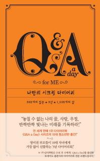 Q&A a Day for Me: 나만의 시크릿 다이어리