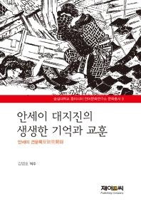 안세이 대지진의 생생한 기억과 교훈