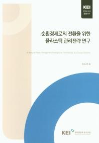 순환경제로의 전환을 위한 플라스틱 관리전략 연구