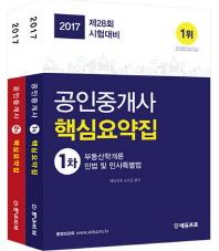 공인중개사 핵심요약집 1차 2차 세트(2017)