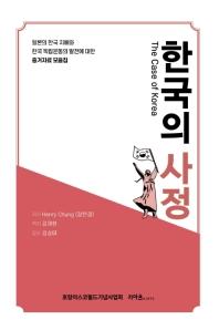 한국의 사정(The Case of Korea)