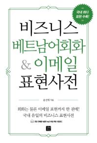 비즈니스 베트남어회화&이메일 표현사전