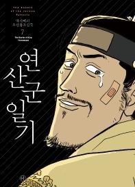 박시백의 조선왕조실록. 7: 연산군 일기