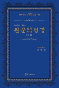 원문 번역 주석 성경(구약)(히브리어 헬라어)(색인)