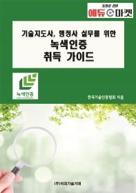 기술지도사, 행정사 실무를 위한 녹색인증 취득 가이드