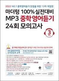 마더텅 100% 실전대비 MP3 중학영어듣기 24회 모의고사 3학년(2022)